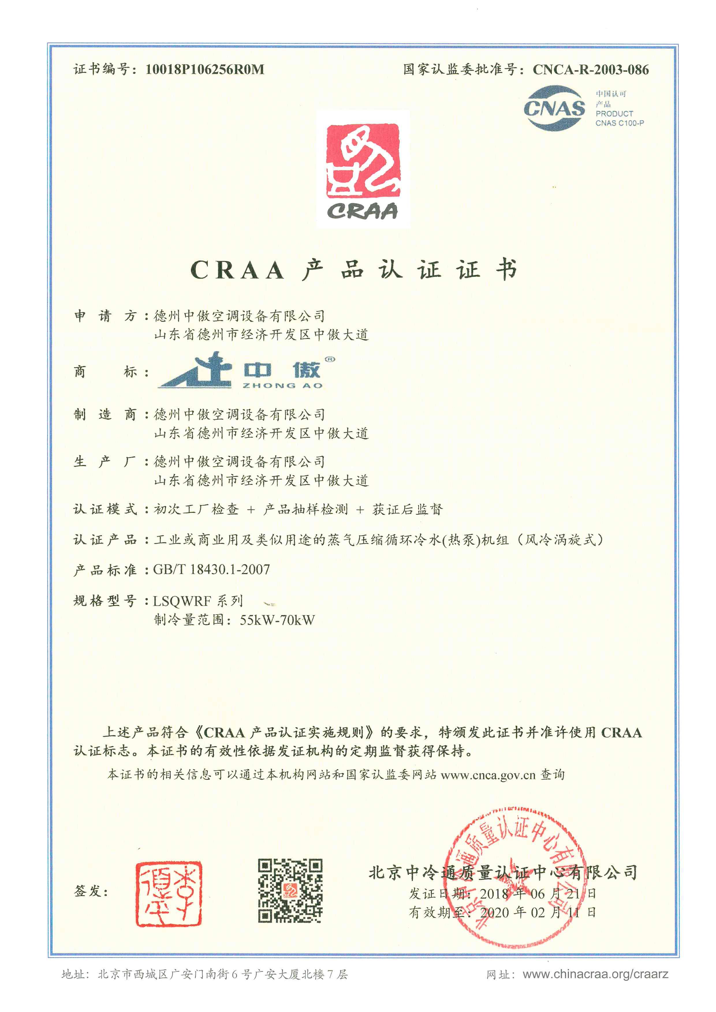 CRAA产品认证 (2).jpg
