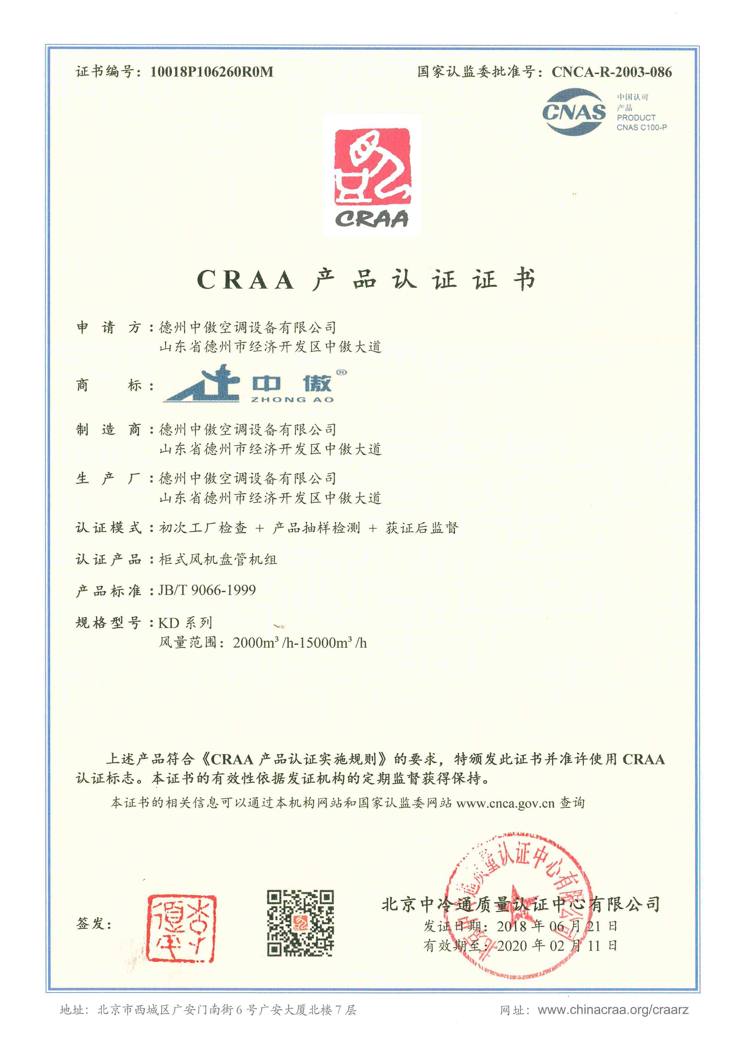 CRAA产品认证 (6).jpg