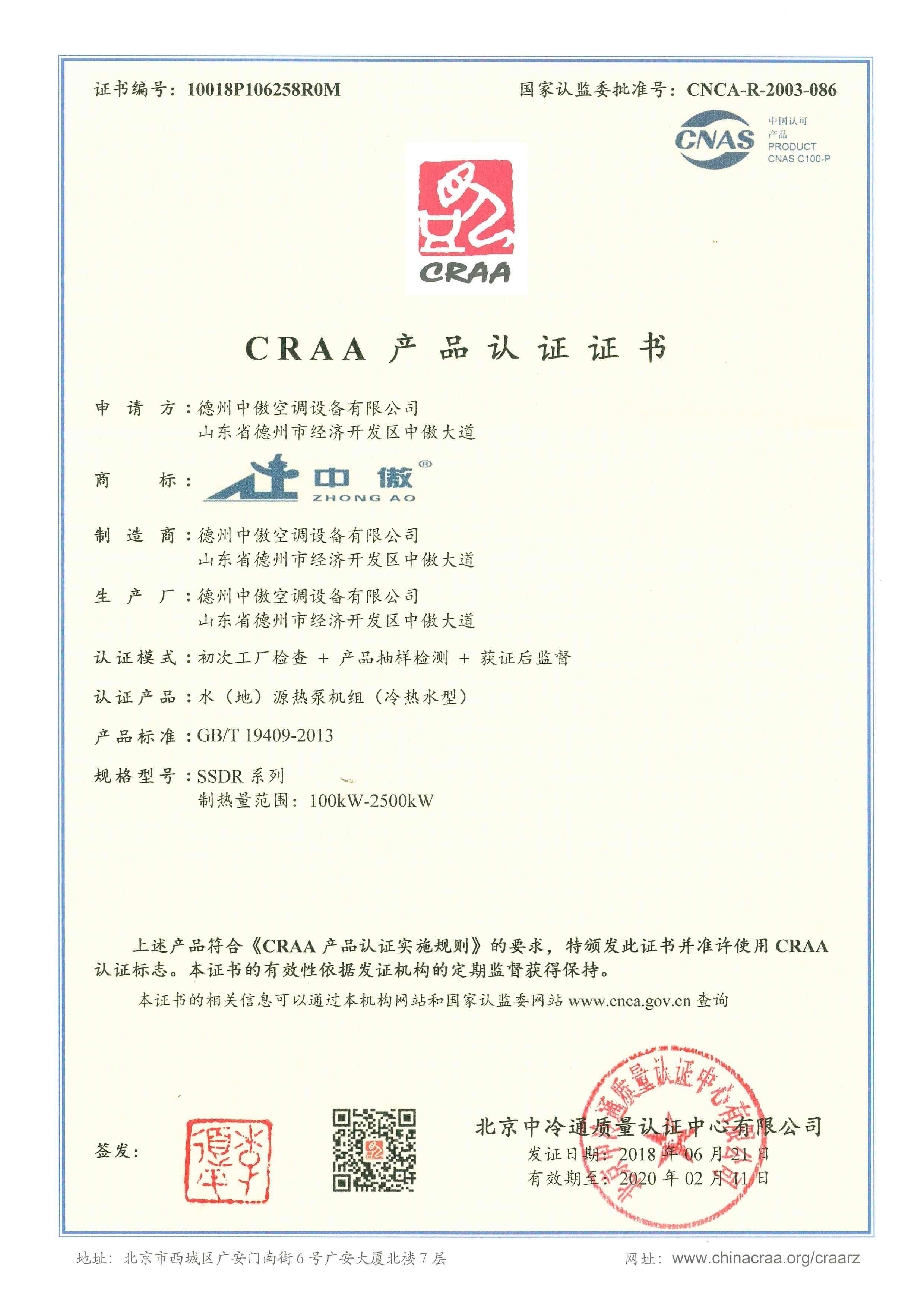CRAA产品认证 (4).jpg