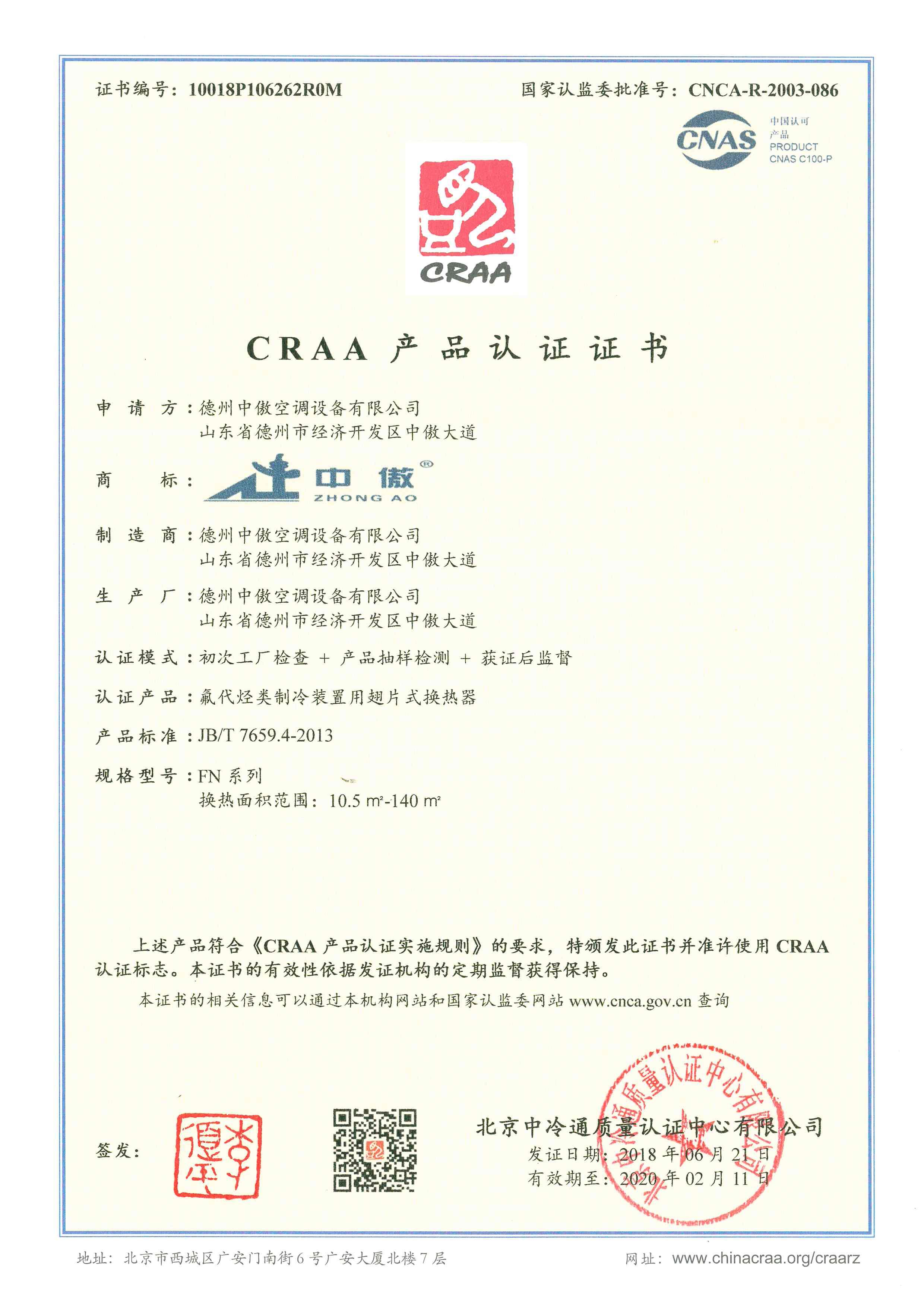 CRAA产品认证 (8).jpg